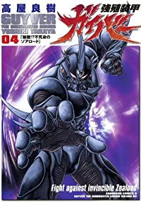 強殖装甲ガイバー(4)<強殖装甲ガイバー> (角川コミックス・エース)