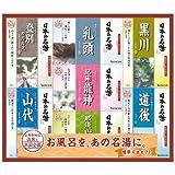 日本の名湯ギフト NMG25F