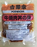 【吉野家】牛焼肉丼の具【3食セット】
