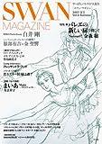 SWAN MAGAZINE Vol.8 2007 夏号