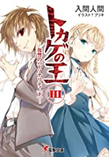 入間人間×ブリキ・ひねくれ異能力ラノベ「トカゲの王」第3巻