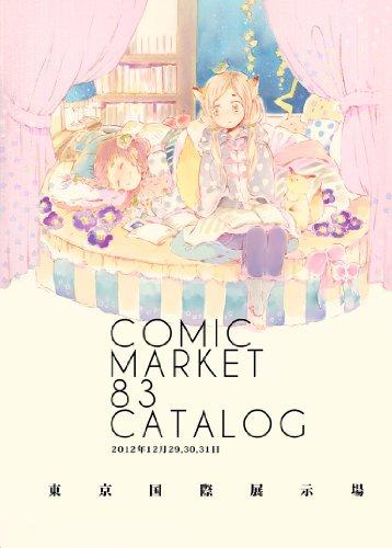 コミックマーケット 83 カタログ