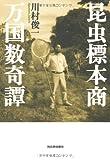昆虫標本商万国数奇譚