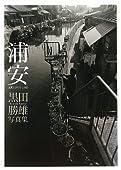 浦安 元町1975‐1983―黒田勝雄写真集