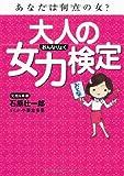 大人の女力検定 (扶桑社文庫)