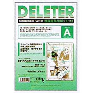 デリーター原稿用紙 B4 135kg メモリ付 (A)