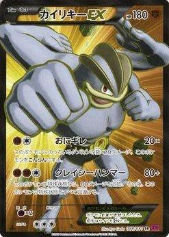 ポケモンカードXY カイリキーEX(SR) / バンデットリング(PMXY7)/シングルカード