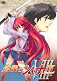 灼眼のシャナII 第VIII巻〈初回限定版〉 [DVD]