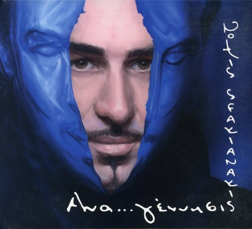 anagennisis-by-sfakianakis-notis-2007-05-24