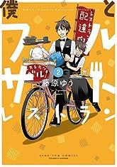 僕とフルサトレストラン 2巻 (ZERO-SUMコミックス)