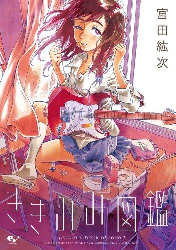 ききみみ図鑑<ききみみ図鑑> (ビームコミックス(ハルタ))