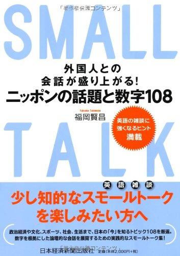 外国人との会話が盛り上がる!ニッポンの話題と数字108