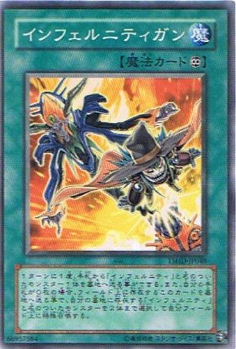 遊戯王シングルカード インフェルニティガン ノーマル tshd-jp048