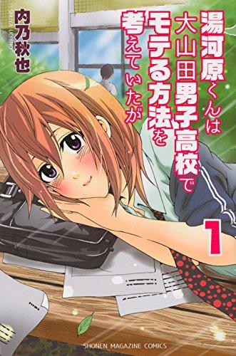 湯河原くんは大山田男子高校でモテる方法を考えていたが(1) (講談社コミックス)