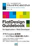 アプリ/Web開発者のための フラットデザインガイドブック【iOS 7・Android・Windows 8対応】[リフロー版]