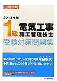 1級電気工事施工管理技士受験対策問題集〈2013年版〉