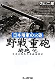 日本陸軍の火砲 野戦重砲・騎砲 他―日本の陸戦兵器徹底研究 (光人社NF文庫)