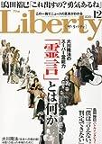 The Liberty (ザ・リバティ) 2011年 12月号 [雑誌]