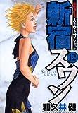 新宿スワン 12 (12) (ヤングマガジンコミックス)