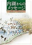 琵琶湖再生法が成立 滋賀県、保全事業スピードアップ