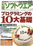 日経ソフトウエア 2008年 07月号 [雑誌]