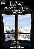 世界のラグジュアリースキーリゾート―雪と絶景の極上リゾートを厳選 (SJセレクトムック No. 65)
