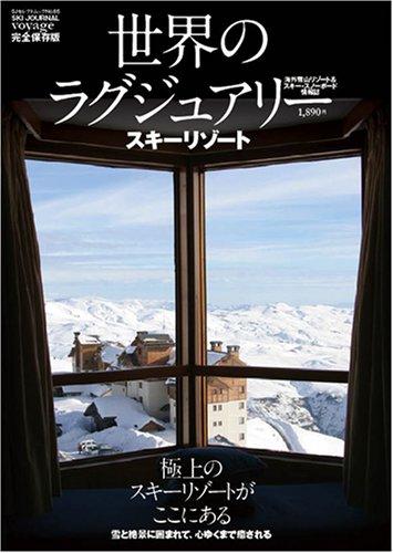世界のラグジュアリースキーリゾート―海外雪山リゾート&スキー・スノーボード情報誌 (SJセレクトムック No. 65)
