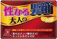 【Amazon.co.jp限定】性なる大人の男箱 ライト! 2016年新年緊急版
