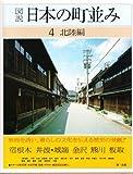 図説日本の町並み〈第4巻〉北陸編 (1982年)