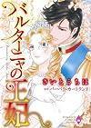 【購入特典つき】バルターニャの王妃 (エメラルドコミックス ロマンスコミックス)