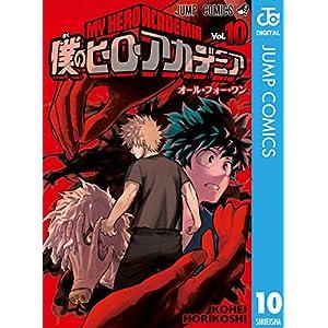 僕のヒーローアカデミア 10 (ジャンプコミックスDIGITAL)