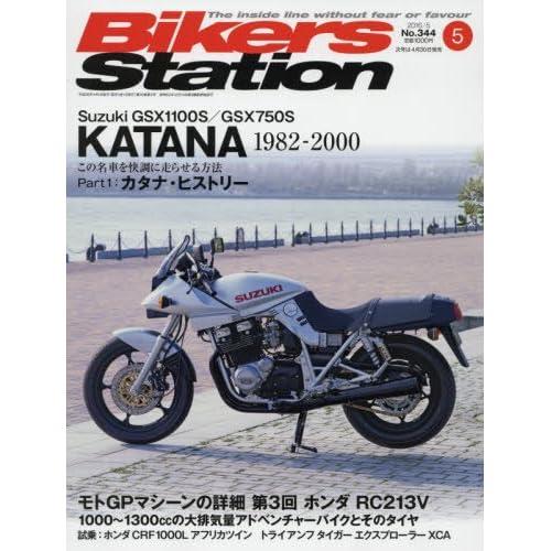 Bikers Station (バイカーズステーション) 2016年5月号 [雑誌]