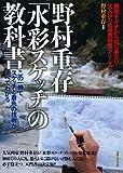野村重存「水彩スケッチ」の教科書