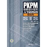 img - for PKPM structural design software Introduction and Examples: Steel structure [Paperback](Chinese Edition) book / textbook / text book