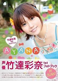 【特典つき】竹達彩奈1stフォトブック AYANA