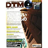 DTM MAGAZINE 2007年 12月号 [雑誌]