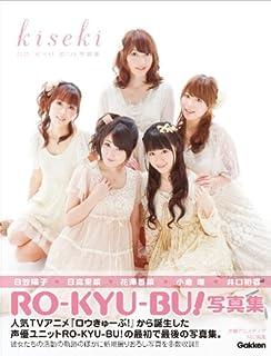 【アマゾン限定特典付き】RO-KYU-BU!写真集 kiseki