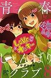 青春しょんぼりクラブ 8 (プリンセスコミックス)