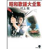 昭和歌謡大全集 (集英社文庫)