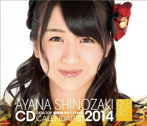 (卓上)AKB48 篠崎彩奈 カレンダー 2014年