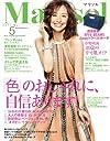marisol (マリソル) 2013年 05月号 [雑誌]