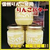 信州りんご使用 りんごバター 200g 3個セット