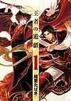 王者の遊戯  1 (バンチコミックス)