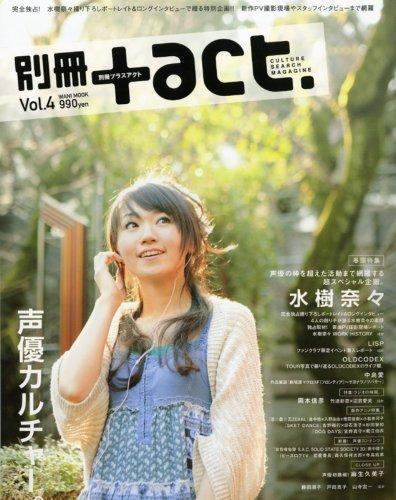別冊+act. Vol.4 (2011)―CULTURE SEARCH MAGAZINE (ワニムックシリーズ 163)