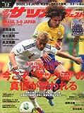 サッカーダイジェスト 2013年 7/2号 [雑誌]