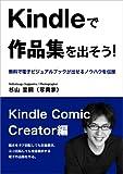Kindle�ō�i�W���o�����I Kindle Comic Creator ��