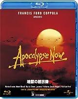 地獄の黙示録 劇場公開版/特別完全版 [Blu-ray]