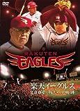 楽天イーグルス 2007 [DVD]
