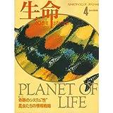 生命 40億年はるかな旅 / NHK取材班 のシリーズ情報を見る