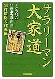 サラリーマン大家道 物件取得大作戦編 (マンサンコミックス)